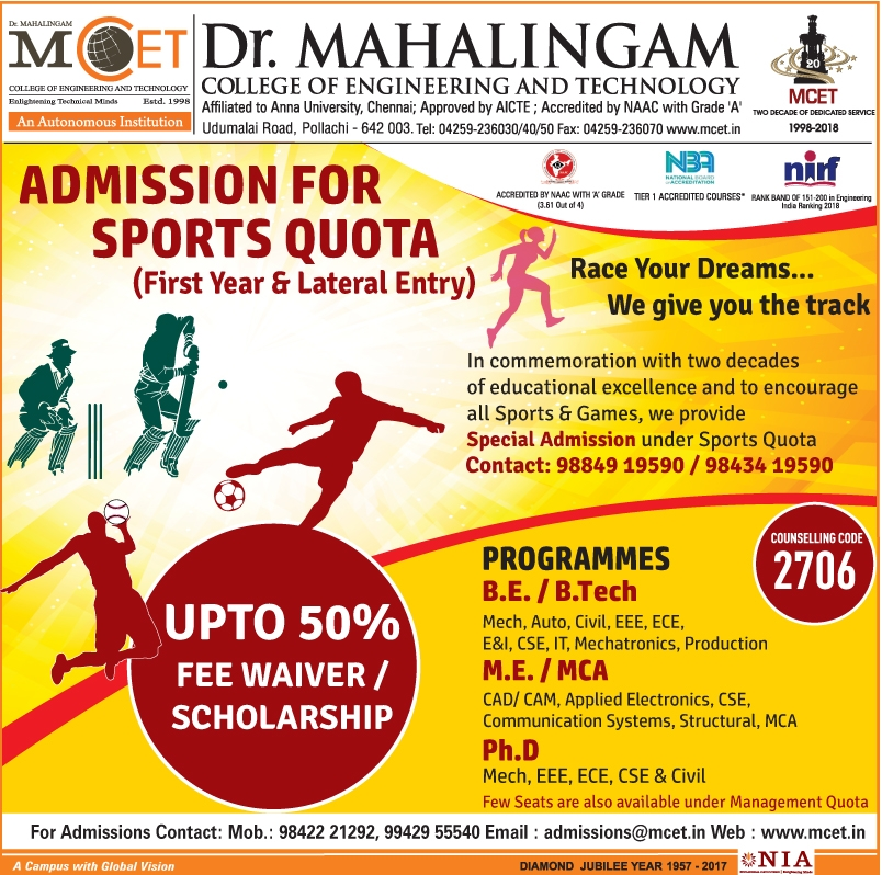 Admission for SPORTS QUOTA (First Year & Lateral Entry)